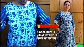 loose kurti को pleat डालकर फिट करने का तरीका