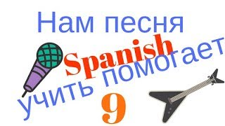 """Испанский язык. Нам песня """"Spanish""""учить помогает."""