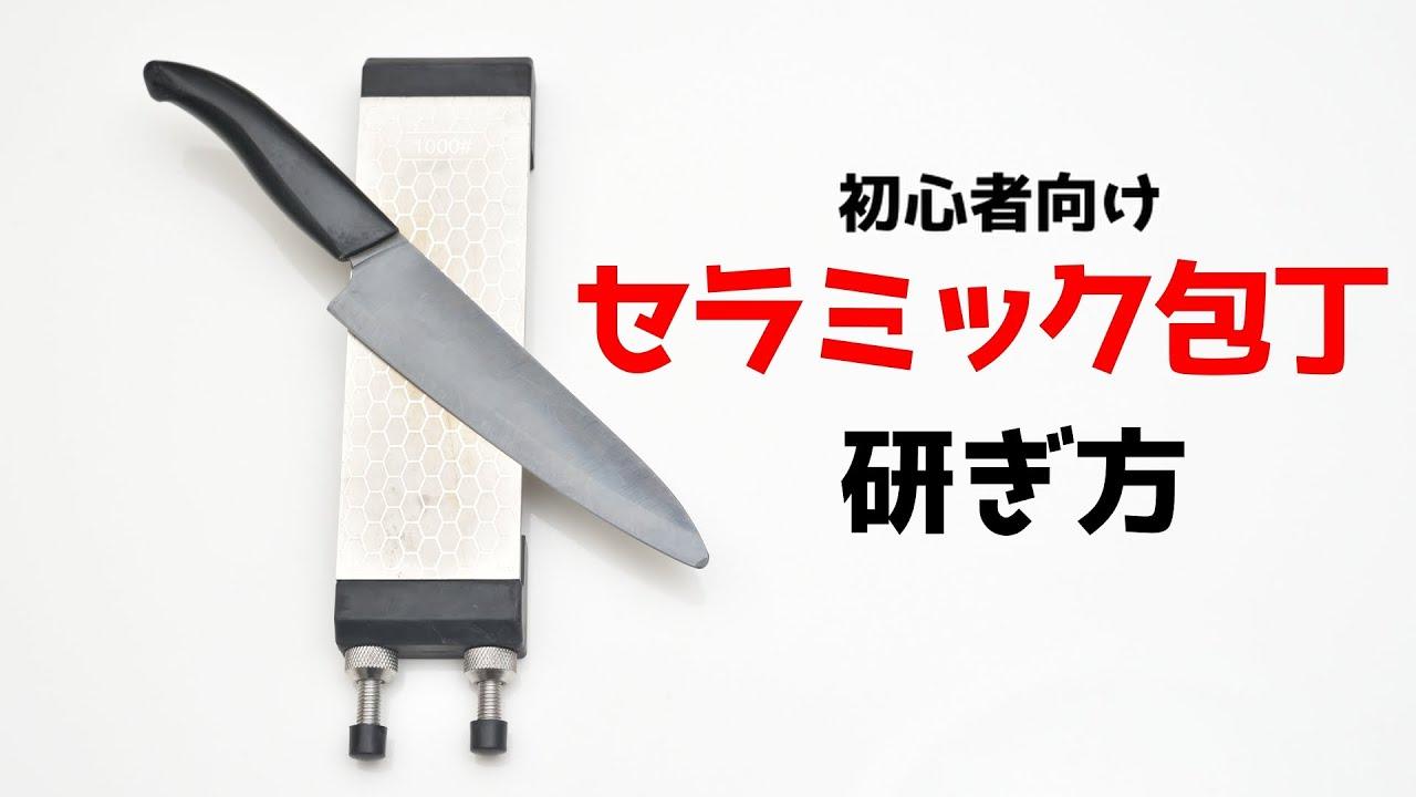 【初心者向け】セラミック包丁の研ぎ方【ダイヤモンド砥石】【両刃包丁】【包丁研ぎ】Knife Sharpening