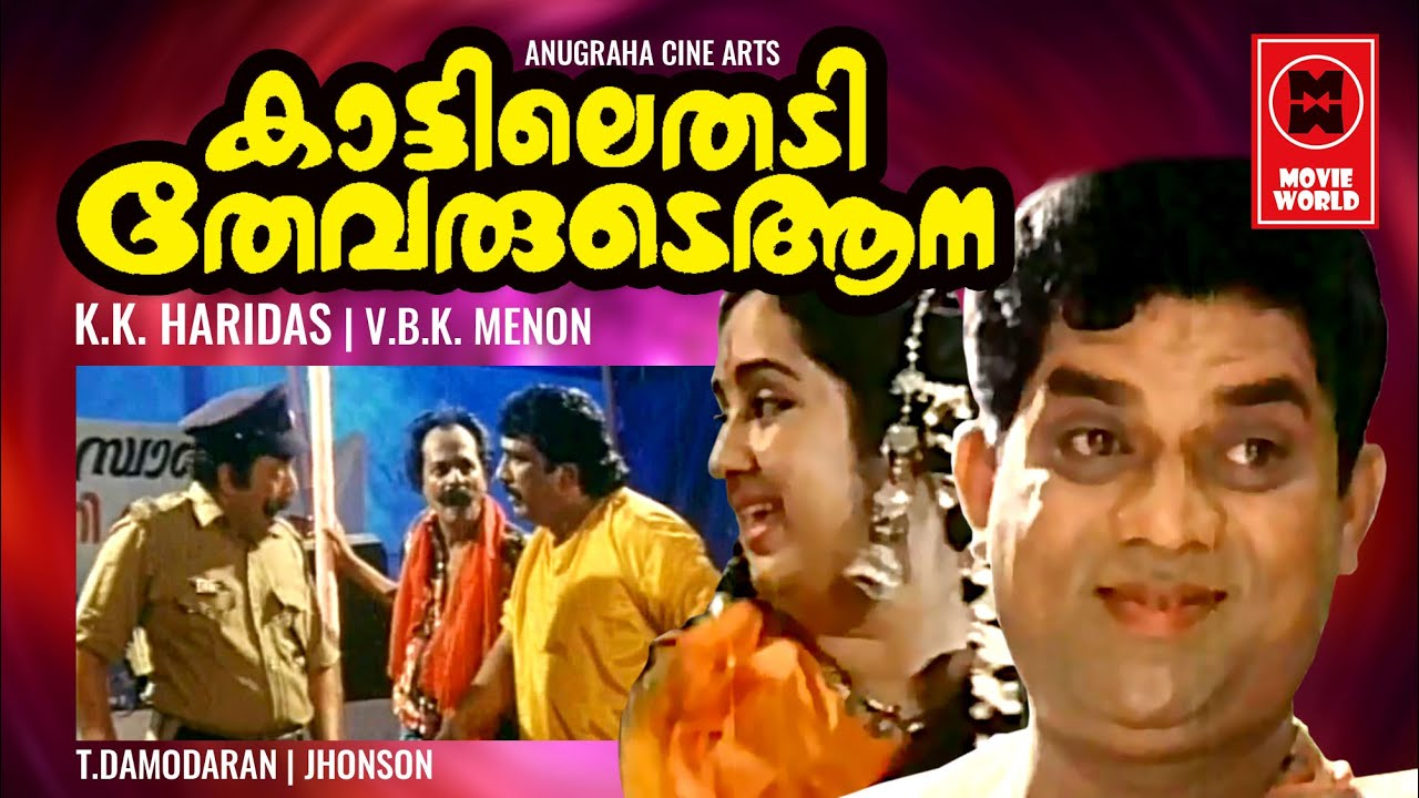 Kaattile Thadi Thevarude Ana | Malayalam Full Movie | Jagathy Comedy | Malayalam Comedy Movies