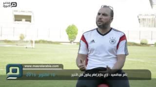 مصر العربية | تامر عبدالحميد : ازاي حازم إمام يكون قبل الأخير