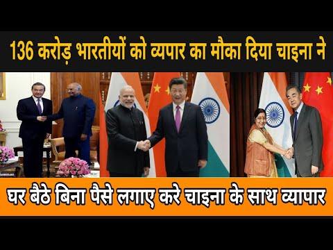 चाइना-की-ये-कंपनी-भारतीयों-को-दे-रही-है-बिना-पैसे-अपना-कारोबार-करने-का-मौका-ll-helper-club