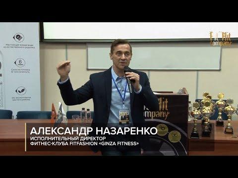 Александр Назаренко. Стратегическое управление фитнес-клубом в условиях изменений   Fit Hit Company