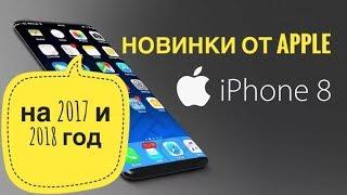 iPhone 8 и другие новинки Apple на 2017 и 2018 год VideoPodcast