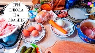Готовлю 3 блюда на два дня! ЭКОНОМНОЕ МЕНЮ и простые рецепты. Nataly Gorbatova