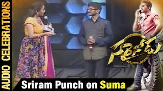 lyricist-ananth-sriram-punch-on-suma-sarrainodu-audio-celebrations-ntv