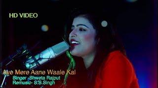 AYE MERE AANE WAALE KAL Rahul Jain female cover