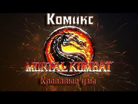 Mortal Kombat X Comics Part 1