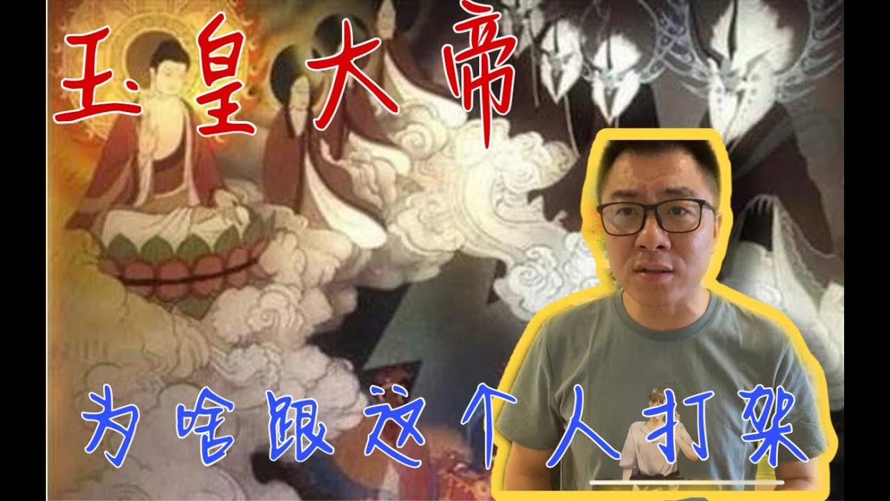 玉皇大帝为啥跟这个人打架?龙排名第二,第一是谁?佛教里的大魔王地位那么崇高?