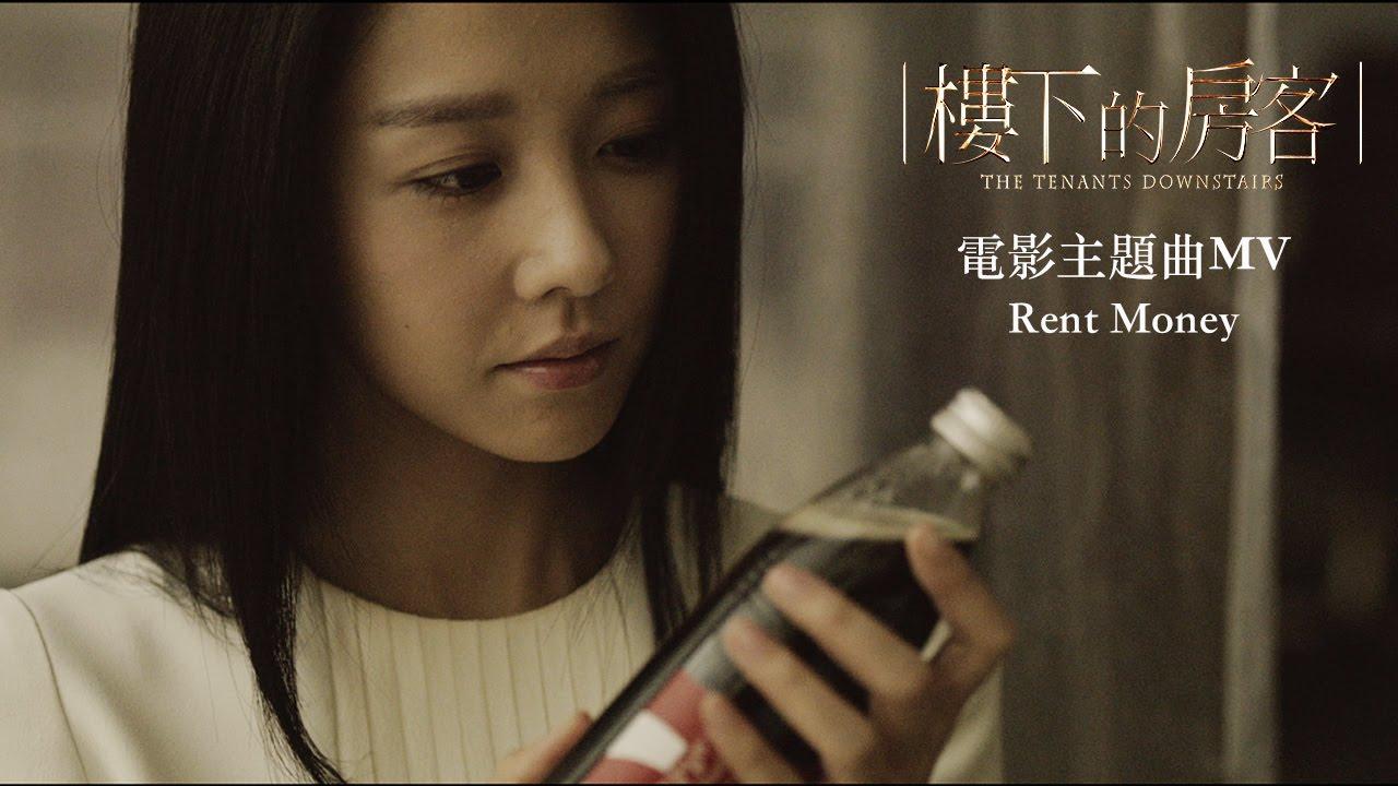 《樓下的房客》電影主題曲MV: Rent Money(中文:樓下的房客)8.12 鑿開人性盡頭 - YouTube