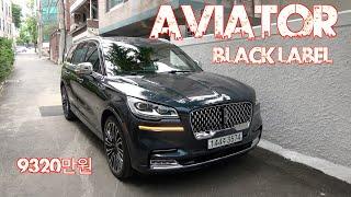 링컨 에비에이터 블랙레이블 시승기(Lincoln Aviator Black label Test drive)
