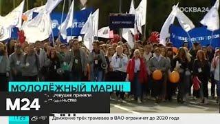 Смотреть видео 30 тысяч юношей и девушек приняли участие в Параде студенчества - Москва 24 онлайн