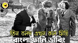 Three Stooges Tubewell mastery | Bangla Funny Dubbing | Bangla Funny Video | Khamoka tv