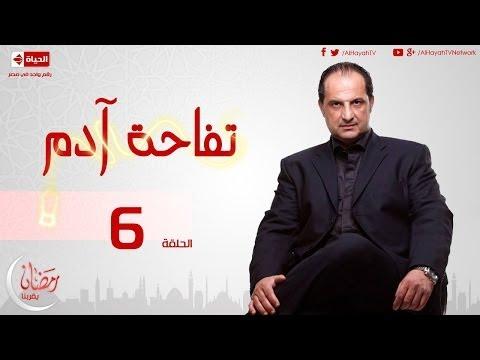 مسلسل تفاحة آدم - الحلقة ( 6 ) السادسة / للنجم خالد الصاوي - 06 Tofahet Adam Series
