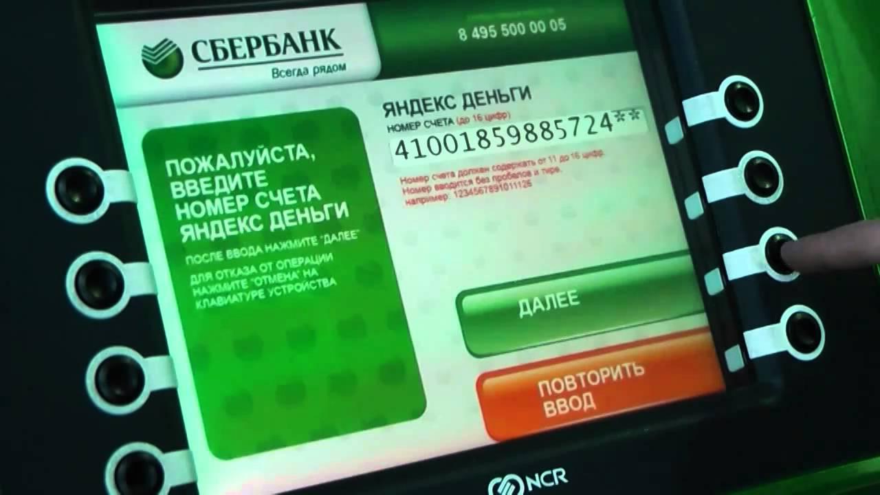 Сбербанк время зачисления на кредитную карту