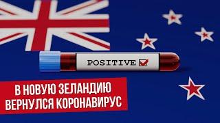 В Новую Зеландию вернулся коронавирус