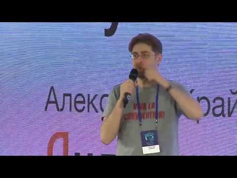 Strategic Keynote – Александр Крайнов