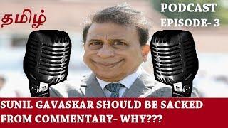 SUNIL GAVASKAR'S COMMENTARY - CRICKET CRICKET CRICKET தமிழ் PODCAST - EPISODE 3
