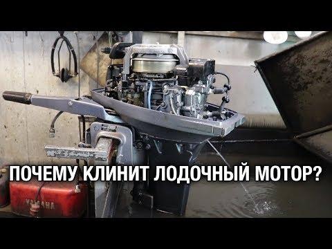 ⚙️🔩🔧Почему клинит YAMAHA 9.9? Ремонт и продажа лодочного мотора
