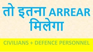 know your Arrear from 01Jan16 to 30Apr17, 7th pay commission latest News