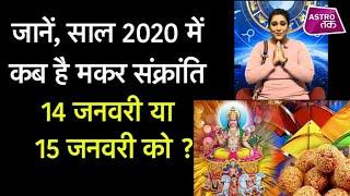 मकर संक्रांति 14 या 15 जनवरी को, जान लीजिए सही तारीख और समय | Makar Sankranti Date 2020| Astro Tak