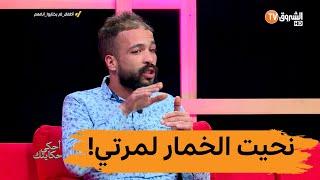 جزائري يصرح: