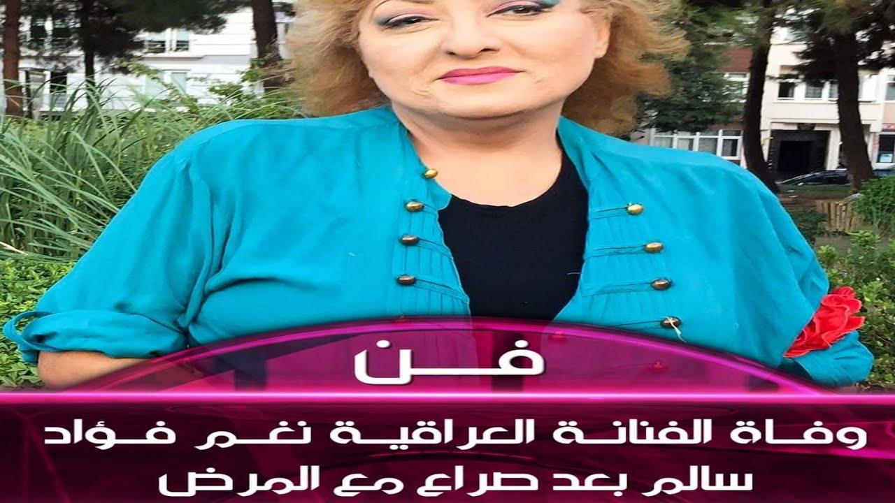 وفاة الفنانة العراقية نغم فؤاد سالم بعد صراع مع المرض