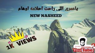 Download lagu ياعمري اللي راحت احلامه اوهام Ya Umri ila Rahat MP3