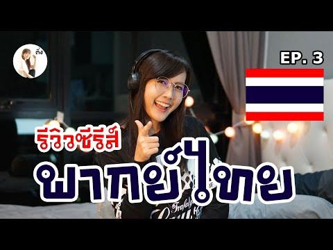 รีวิว ซีรีส์พากย์ไทย Ep.3 | ติ่งรีวิว