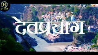 Namami Gange Program   Devpryag  Uttrakhand Tehri Garhwal