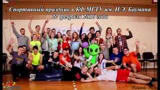 Спорт мерекесі ҚФ ммту. Н.Э. Бауман. 27 ақпан 2016
