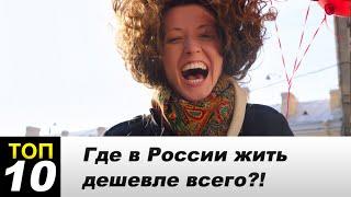 видео Где в России самое дешевое жилье. Обсуждение на LiveInternet