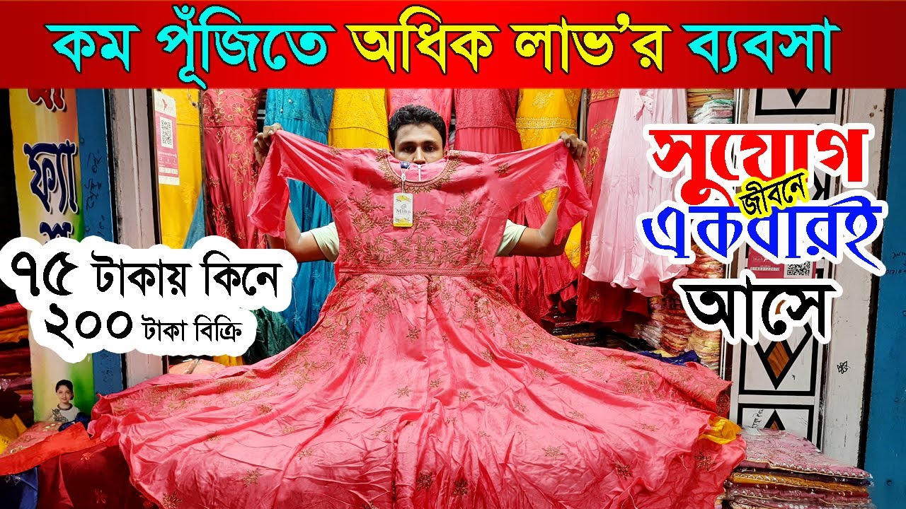 ৭৫ টাকায় কিনে ২০০ টাকা বিক্রি | কম পূঁজিতে অধিক লাভ'র ব্যবসা | readymade dress wholesale bd