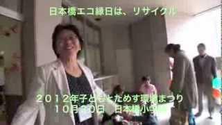 日本橋エコ縁日