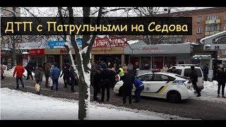 Мега ДТП с участием полицейских, часть 2. Стану там где захочу!