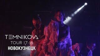 Шоу TEMNIKOVA TOUR 17/18 в Новокузнецке - Елена Темникова