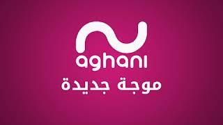 أغاني أغاني موجة جديدة .... Aghani Aghani New Frequency