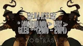Dj ASS - GLEB - MONGOLOIDmix 2010 - 2014