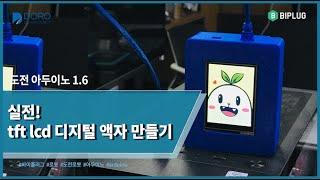 [도전 아두이노 1.6편] 실전! tft lcd 디지털…