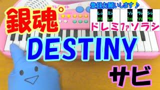 『銀魂°』ED(エンディング)曲【DESTINY】がサビだけですが簡単ドレミ表...