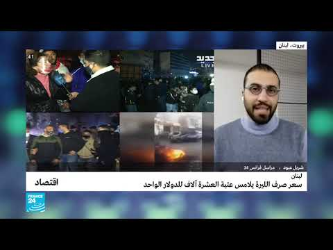 احتجاجات في لبنان وقطع طرقات بعد انخفاض قياسي في سعر صرف الليرة  - نشر قبل 4 ساعة