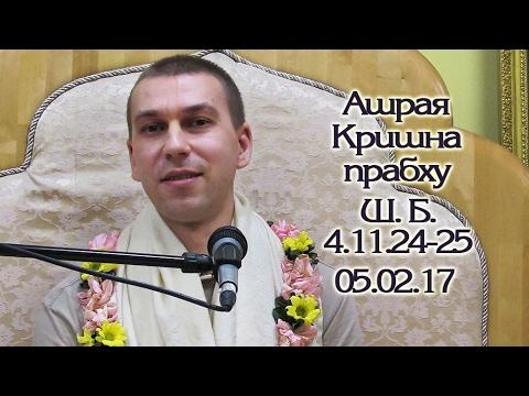 Шримад Бхагаватам 4.11.24-25 - Ашрая Кришна прабху