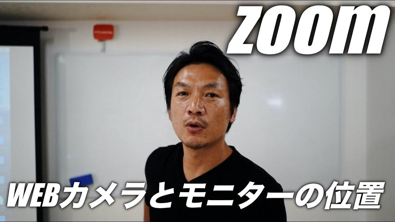 カメラ zoom 外部 【Zoom】PCやスマホをテレビに繋げる・ミラーリング方法は?