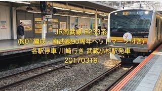 JR E233系(N01編成・南武線90周年ヘッドマーク付き)各駅停車 川崎行き 武蔵小杉駅発車 20170319