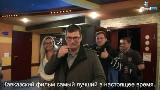Кавказский фильм в Санкт-Петербурге (DeafSPB)