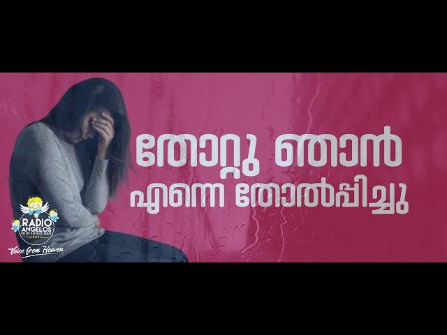 തോറ്റുപോയി ഞാൻ  || RJ neela || Manjil virinja poov 01 || Radio angelos