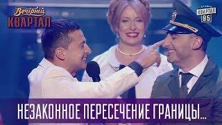 Download Незаконное пересечение границы Саакашвили | Новый Вечерний Квартал 2017 Mp3 and Videos