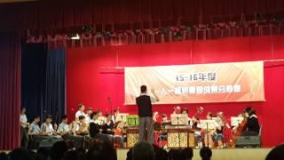 漢華中學 《中樂團表演:弓舞》《2016 一人一藝術學習成果