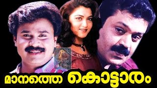 Malayalam Full Movie - Manathe Kottaram - Malayalam Comedy Movie