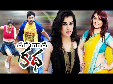 Tharuvata Katha Full Movie || 2016 Telugu Full Movie || Sonia Agarwal, Archana, Satya Krishnan